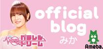 みかのブログ