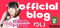 ゆいのブログ