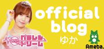 ゆかのブログ