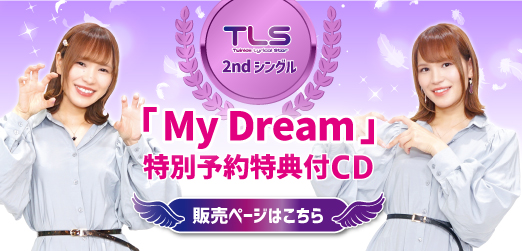 TLS 2nd予約