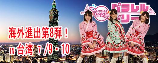 海外進出台湾