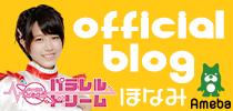 ゆうかのブログ