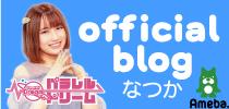 なつかのブログ