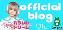 りんのブログ
